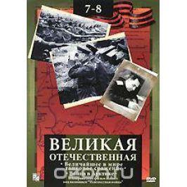 Великая Отечественная: Величайшее в мире танковое сражение. Война в Арктике. Фильмы 7-8