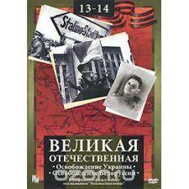 Великая Отечественная: Освобождение Украины. Освобождение Белоруссии. Фильмы 13-14