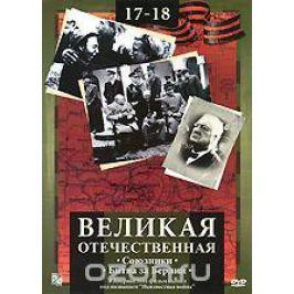 Великая Отечественная: Союзники. Битва за Берлин. Фильмы 17-18
