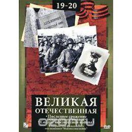 Великая Отечественная: Последнее сражение неизвестной войны. Солдат неизвестной войны. Фильмы 19-20