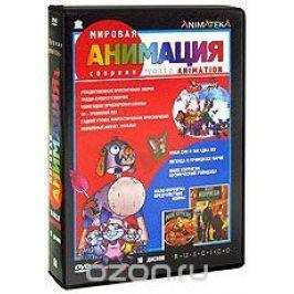 Мировая Анимация: Сборник мультфильмов (10 DVD) Полнометражные зарубежные мультфильмы
