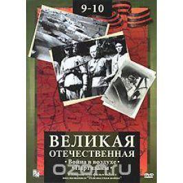 Великая Отечественная: Война в воздухе. Партизаны. Фильмы 9 -10