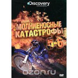 Discovery: Молниеносные катастрофы. Части 5-6