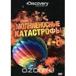 Discovery: Молниеносные катастрофы. Части 7-8 Документальный кинематограф