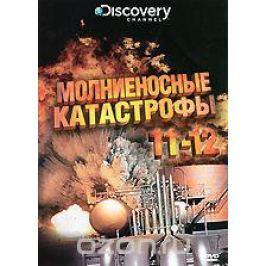 Discovery: Молниеносные катастрофы. Части 11-12