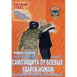 Бесконтактный бой: Самозащита от боевых ударов ножом. Фильм 8