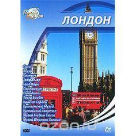 Города мира: Лондон Искусство. Архитектура. Религия. Традиции.