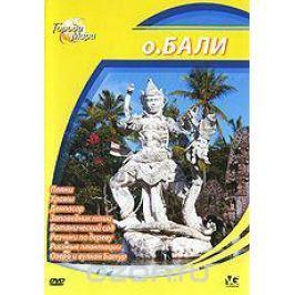 Города мира: Остров Бали