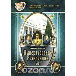 Императорские резиденции. Серии 1-4