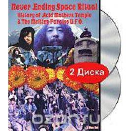 History Of Acid Mothers Temple & The Melting Paraiso U.F.O. (2 DVD) Музыкальные программы