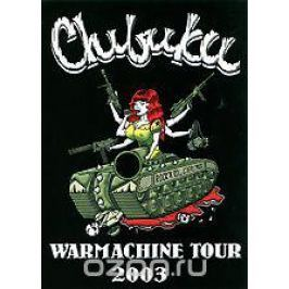 Chibuku: Warmachine Tour 2003
