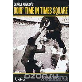 Doin' Time in Times Square Документальный кинематограф