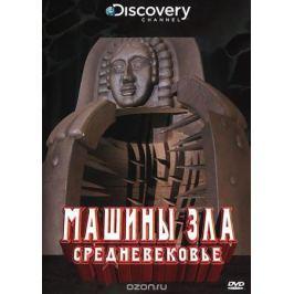 Discovery: Машины зла: Средневековье