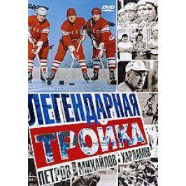 Легендарная тройка: Петров, Михайлов, Харламов