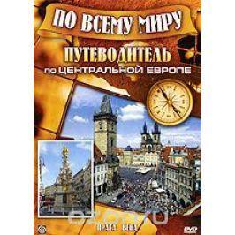 Путеводитель по Центральной Европе