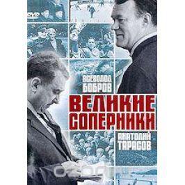 Великие соперники: Всеволод Бобров, Анатолий Тарасов