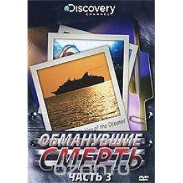 Discovery: Обманувшие смерть. Часть 3 Фильмы- катастрофы