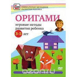Оригами: Игровые методы развития ребенка 3-5 лет Обучающие видеопрограммы