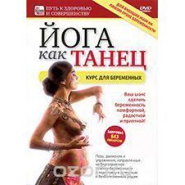Йога как танец: Курс для беременных
