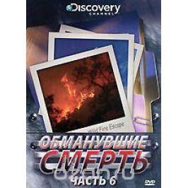 Discovery: Обманувшие смерть. Часть 6 Документальный кинематограф