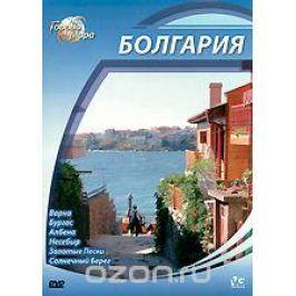 Города мира: Болгария Документальный кинематограф