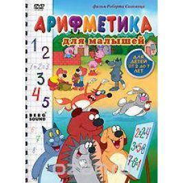 Арифметика для малышей Сборники отечественных и советских мультфильмов
