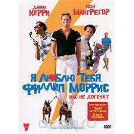 Я люблю тебя, Филлип Моррис Авантюрные комедии