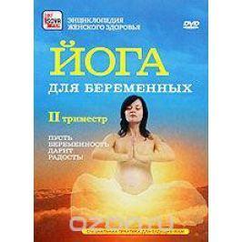 Йога для беременных: II триместр Обучающие видеопрограммы