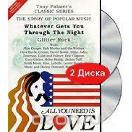 Tony Palmer: All You Need Is Love. Whatever Gets You Through The Night - Glitter Rock (2 DVD)