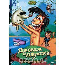 Джордж из джунглей: Сиротка-муравьед