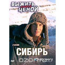 Discovery: Выжить любой ценой: Сибирь. Сезон 2 Программы о природе и животных