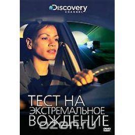 Discovery: Тест на экстремальное вождение