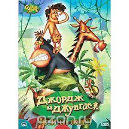 Джордж из джунглей: Повелитель овощей