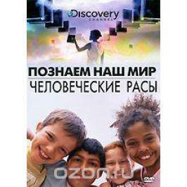 Discovery: Познаем наш мир. Человеческие расы Документальный кинематограф
