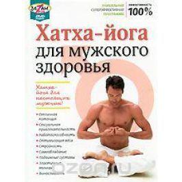 Хатха-йога для мужского здоровья Красота и здоровье