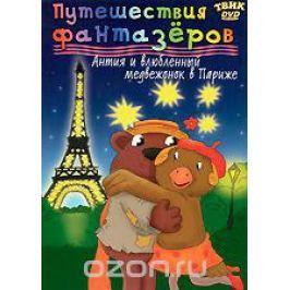 Путешествия фантазеров: Антия и влюбленный медвежонок в Париже Мультипликационные сериалы