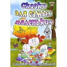 Сказки для самых маленьких Сборники отечественных и советских мультфильмов