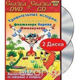 Удивительные истории: Приключения фантазера барона Мюнхаузена (DVD + CD)
