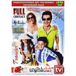 English Club: Full Contact № 1. Путешествуйте легко!