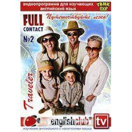 English Club: Full Contact № 2. Путешествуйте легко! Обучающие видеопрограммы