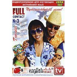 English Club: Full Contact № 3. Путешествуйте легко!