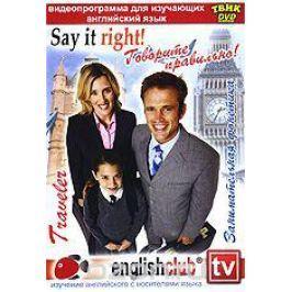 English Club: Say It Right! Говорите правильно!