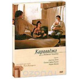 Караваджо (2 DVD)
