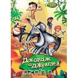 Джордж из джунглей: Бунт травоядных Мультипликационные сериалы