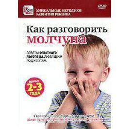 Как разговорить молчуна (для детей 2-3 лет)