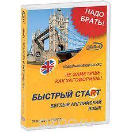 Быстрый старт: Беглый английский язык (DVD + книга) Обучающие видеопрограммы