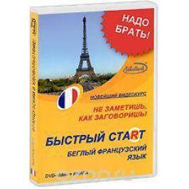 Быстрый старт: Беглый французский язык (DVD + книга) Обучающие видеопрограммы