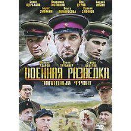 Военная разведка: Западный фронт. Серии 1-8 Российские драматические сериалы