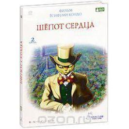 Шепот сердца (2 DVD)