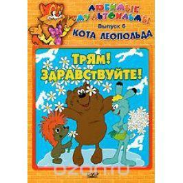 Любимые мультфильмы кота Леопольда: Трям! Здравствуйте! Выпуск 6